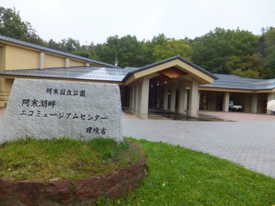 Eco Museum Center: 阿寒湖畔エコミュージアムセンター外観。