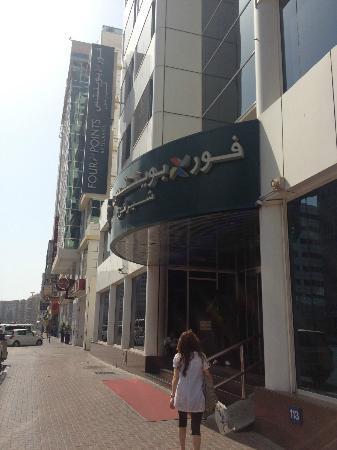 포 포인츠 바이 쉐라톤 부르 두바이 사진