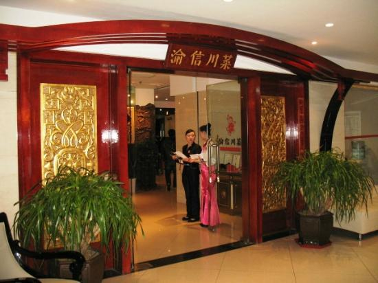 ShangHai YuXinChuanCai (HuaSheng): Restaurant Entry