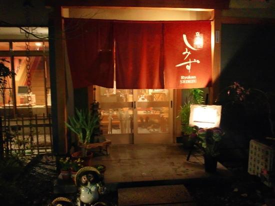 Ryokan Shimizu: entrance