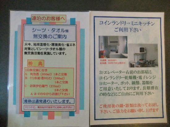 Kawatana New Crane Kanko Hotel: ホテルのお知らせ