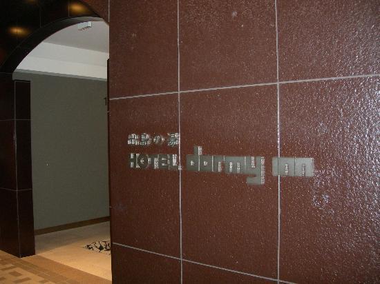Hotel Dormy Inn Nagasaki: 外観