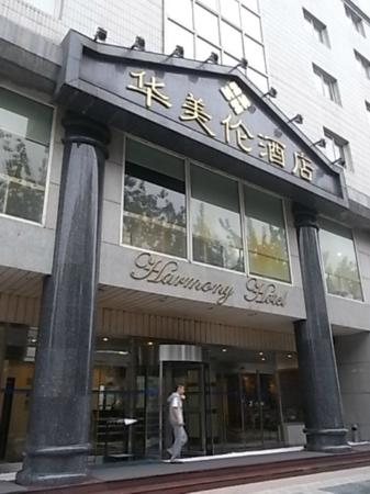 City Line Hotel (Harmony): ホテル正面