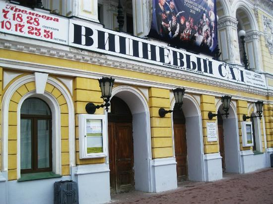 ‪The Nizhny Novgorod State Academic Drama Theater of Gorkiy‬