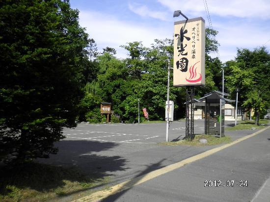 Oberiberi Onsen Suikoen: R38からの入り口