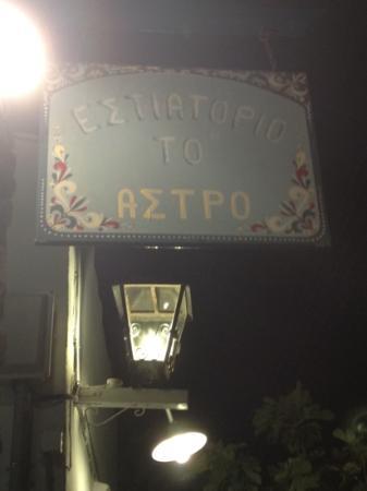 Astro Restaurant