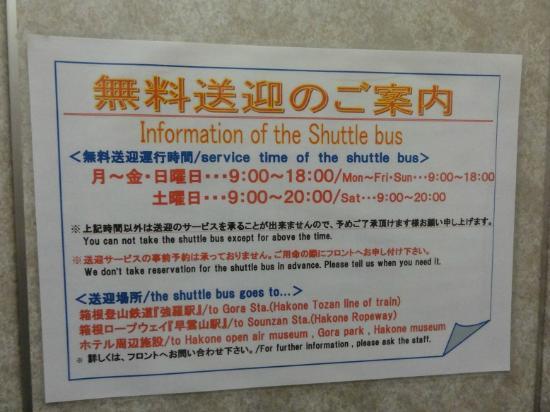 Hotel Marroad Hakone: 送迎時間は制限があって、注意が必要