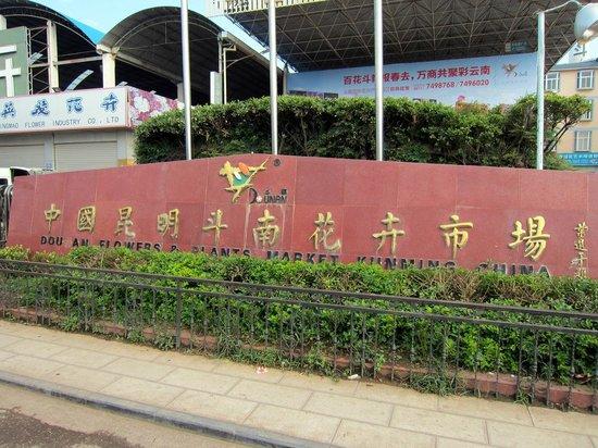 Restaurants in Chenggong County