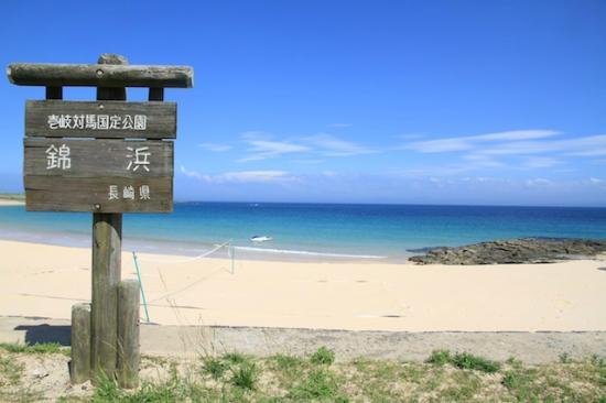 Nishikihama Beach