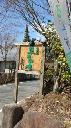 Sotaroan: Omise no Kanban