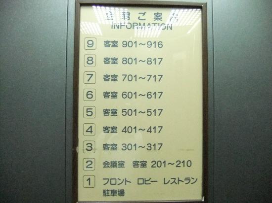 Hotel Vista Kamata Tokyo: 9階建てで1フロア17室