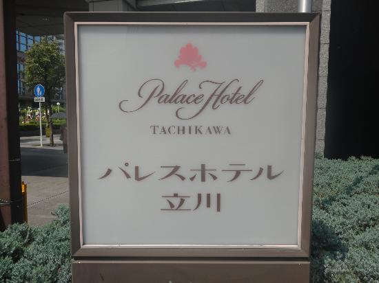 Palace Hotel Tachikawa: 入口の看板です。