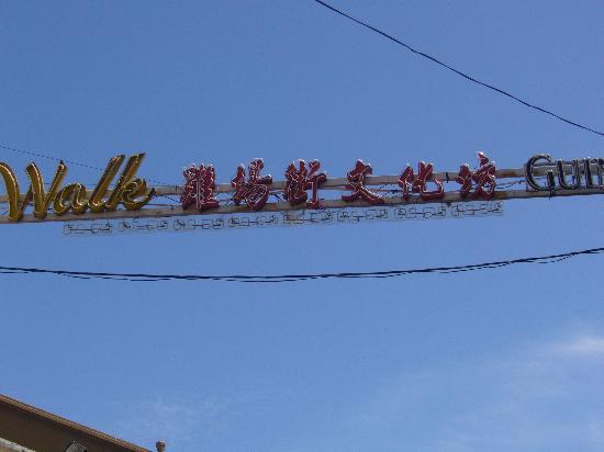 Jonker Street: 雞場街文化坊