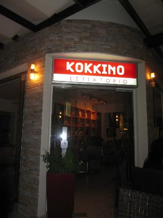 "Red Restaurant: The Entrance to the restaurant (Kokkino means ""Red"" in Swedish)"