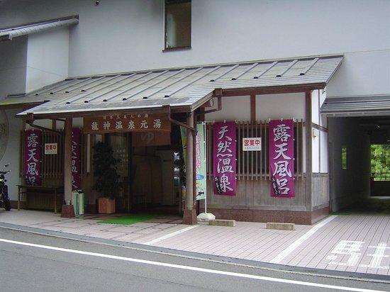 Ryujin Onsen