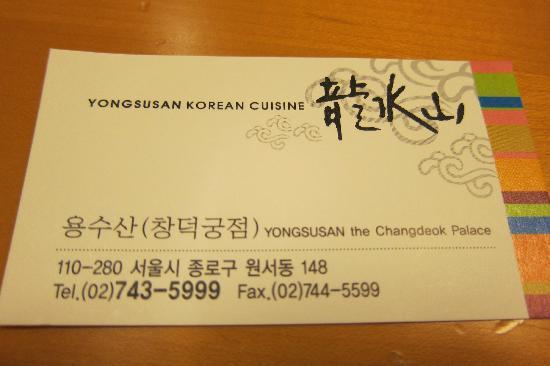 Yongsusan Taepyeongno Store: Business card of Yong Susan