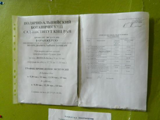 Kirovsk, Russia: Расписание и стоимость экскурсий