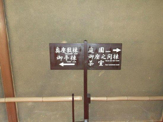 Hikone Castle Museum: 御殿