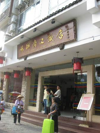 New Li River Hotel (Pantao Road): Hotel's outlook