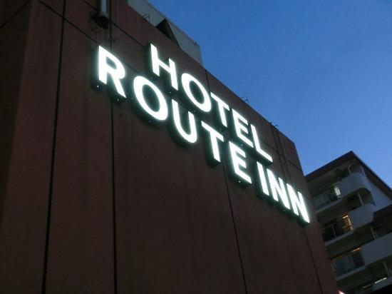 Route Inn Tokyo Toyocho: 外観