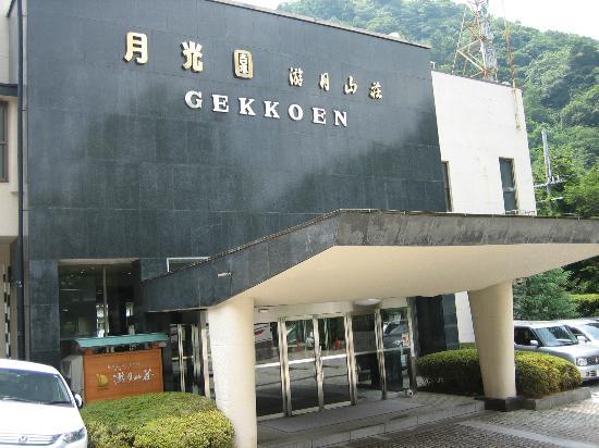 Gekkouen Yuugetsusansou: 游月山荘の玄関