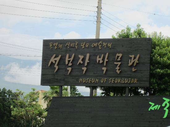 Seokbujak Museum