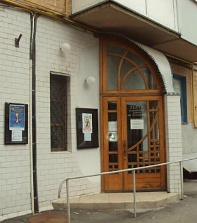 Theatre of Plastic Drama on Pechersk