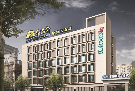 Jinjiang Inn Shanghai Huqingping Road 2nd