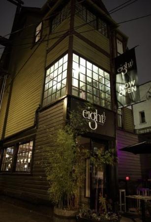 eight 1/2 restaurant lounge Bild