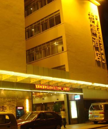 Photo of Bohao Hotel Guangzhou