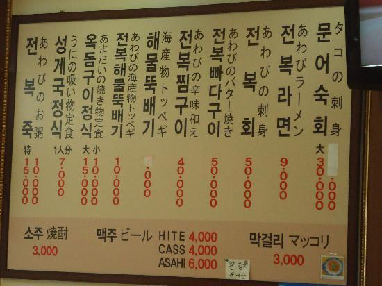 Jejuga: 日本語入りのメニュー