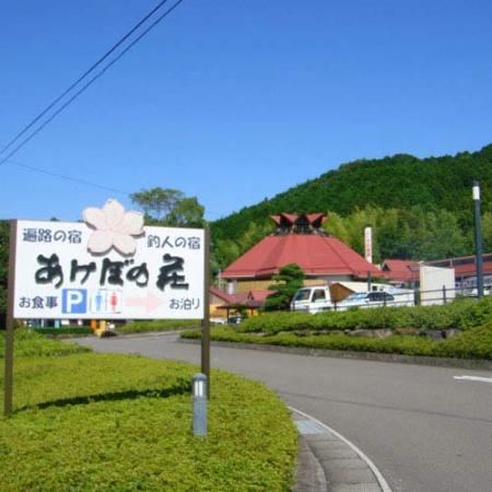 Akebonoso