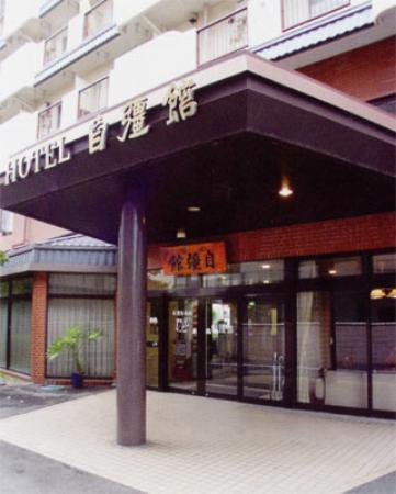 Hotel Jikyokan