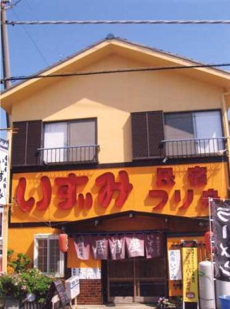 Minshuku Izumi