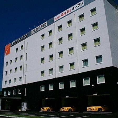 Chisun Inn Himeji Yumesakibashi: 外観写真