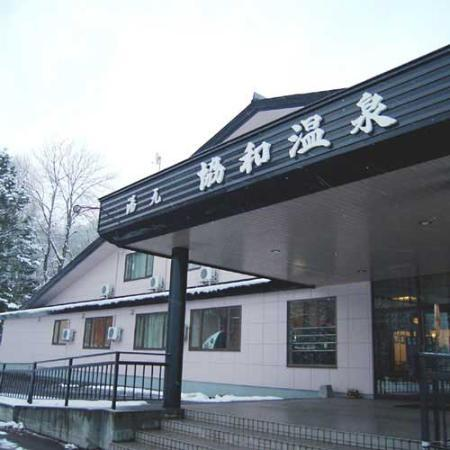 Kyowa Onsen