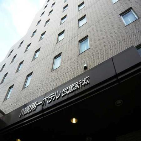 Kawasaki Daiichi Hotel Musashishinjo: 外観写真