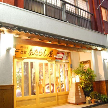 Atarashiya Ryokan