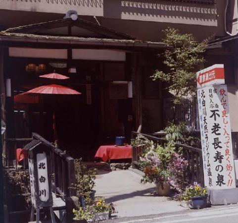 Kitashirakawa Tennen Radium Onsen