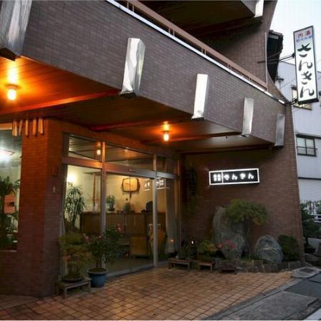湯村温泉 さんきん旅館