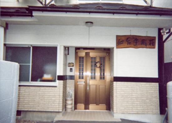 Photo of Kenshu Center Shofuso Sendai