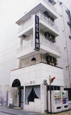 Business Hotel New Gingetsu : 外観写真
