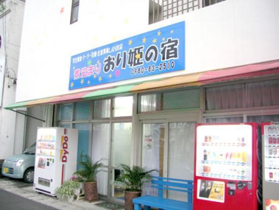 Orihime no Yado