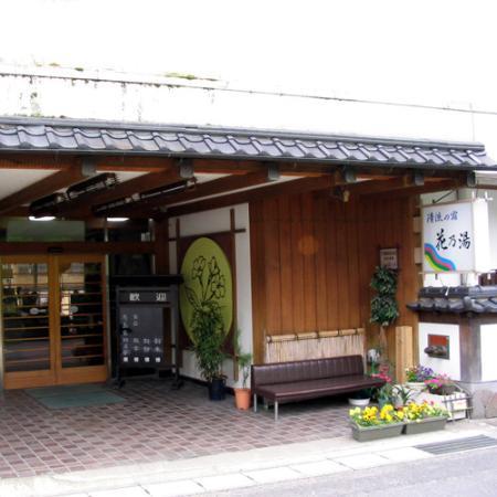 Hananoyu: 外観写真