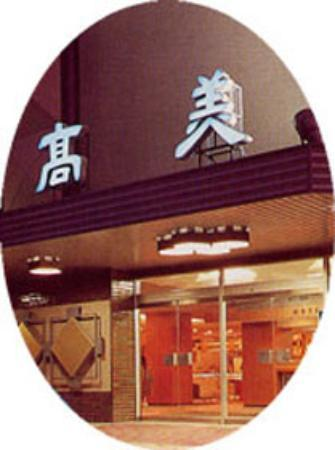 Hotel Takami : 外観写真