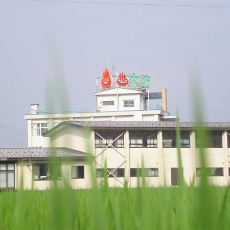 Daibo Hoyo Center