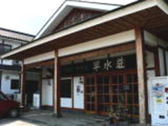 Ryokan Hayamizuso