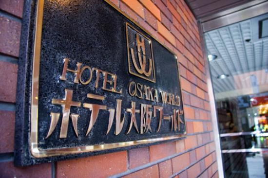 The  Hotel North Osaka : 外観写真