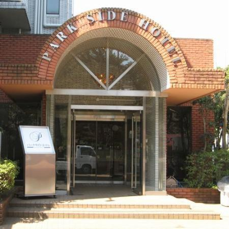 Park Side Hotel: 外観写真