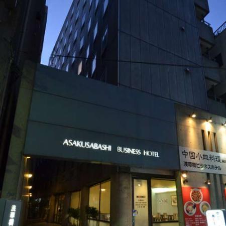 Asakusabashi Business Hotel: 外観写真